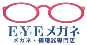 長野県松本市の眼鏡・補聴器専門店EYEメガネ(アイメガネ)